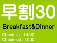【早割30】30日前までの予約でお得!/朝・夕食付