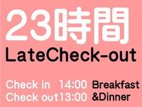【13時のチェックアウトでゆっくり滞在】レイトチェックアウトの23時間ステイプラン/朝・夕食付