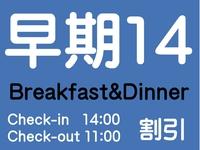 【早割14】14日前までの予約でお得!/ 朝・夕食付