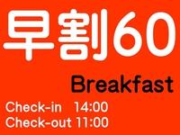 【早割60】60日前までの予約でお得! 【ビュッフェスタイル ご朝食付】