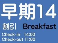 【早割14】 14日前までの予約でお得! 【ビュッフェスタイル ご朝食付】