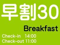 【早割30】30日前までの予約でお得! 【ビュッフェスタイル ご朝食付】