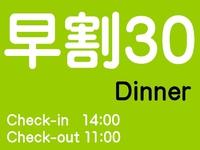 【早割30】30日前までの予約でお得!/夕食付