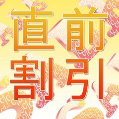 『直前割・直前予約』タイムセール!☆平日限定☆ビジネス歓迎☆ 【1泊2食付・現金特価】