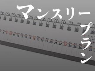 【長期極割!】 マンスリー(30日以上セット)朝食無料/現金特価♪