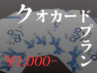 【プレミアム】 Quoカード☆1,000円付 =朝食無料=