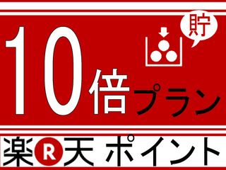 【プレミアム】 楽天ポイント10倍☆Sale♪(朝食無料)