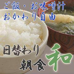 【日曜スペシャル!】 ホリデープラン♪ (現金sale・室数わずか!)
