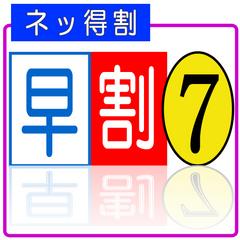 【早めに決めて節約!】 The☆早割 =7=(現金sale/朝食無料)