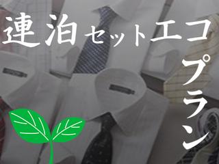【3泊以上ならコレ!】 エコ<3連泊>セット♪ (現金得価/室数限定)