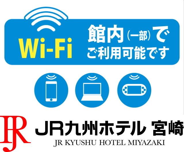 JR九州ホテル宮崎 関連画像 3枚目 楽天トラベル提供