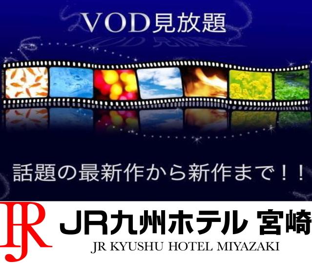 【100タイトル以上見放題】VODプラン☆素泊まり☆