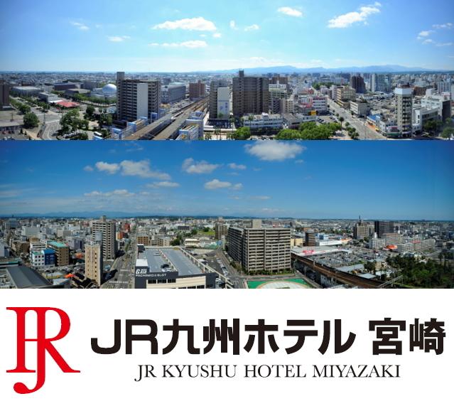 JR九州ホテル宮崎 関連画像 4枚目 楽天トラベル提供