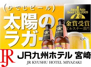 ★ひでじビール1本&ポークジャーキー付プラン☆朝食付