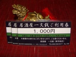 居酒屋一文銭利用券3000円分付きプラン