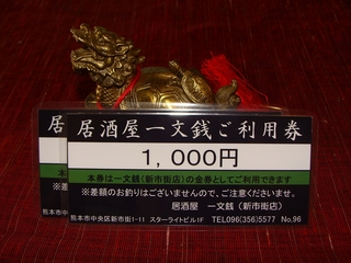 居酒屋一文銭利用券2000円分付きプラン