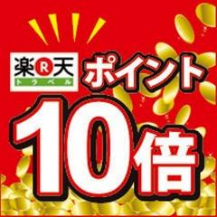 【ポイント10倍!】ビールと温泉で一日の疲れを♪◆ビジネスを応援中!◆無料軽朝食付