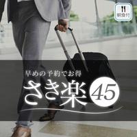 【さき楽45】品川駅から徒歩3分!早割45プラン 朝食付