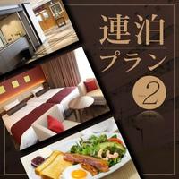 品川駅から徒歩約3分 〜リニューアル〜スーペリアツインルーム限定!えらべる無料朝食付 連泊2プラン