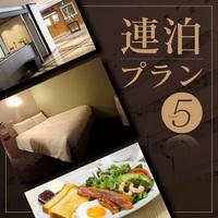品川駅から徒歩3分!連泊5プラン 朝食付