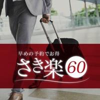 【さき楽60】品川駅から徒歩3分!早割60プラン 素泊まり