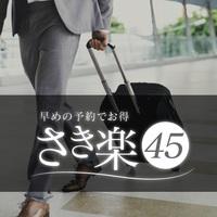 【さき楽45】品川駅から徒歩3分!早割45プラン 素泊まり