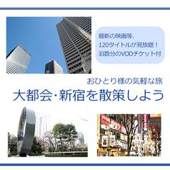 新宿西口から5分!【おひとり様の気軽な旅に】 泊数分のVODチケット付きでシングルでの連泊に最適