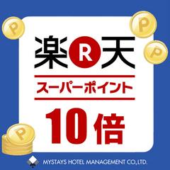 【GW】ポイント10倍【楽天限定】もれなく楽天スーパーポイント10倍!