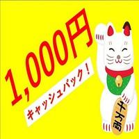 【朝食付】見つけてラッキー☆≪1000円キャッシュバックプラン≫ 出張にもOK!ひとり旅応援!
