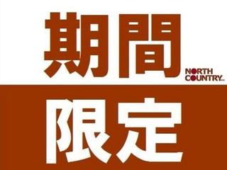 【2食付】こどもの日限定♪5/5は家族で富良野にレッツGo!小学生以下のお子様無料 ◆昨年人気企画◆