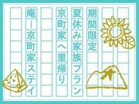 【家族同室】☆ 夏休み限定京町家家族プラン
