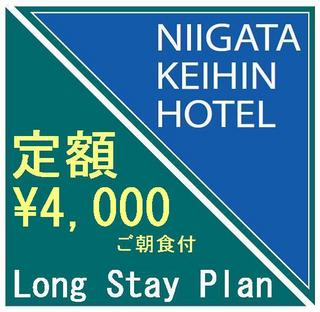 Long Stay Plan【連泊】