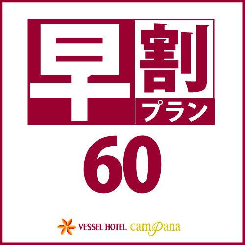 ★さき楽60★ 早めに予約してお得に宿泊【素泊り】