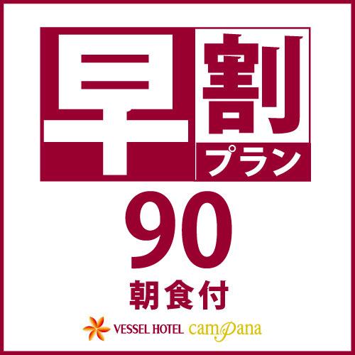 ★さき楽60★ 早めに予約してお得に宿泊【朝食付】 #PKG
