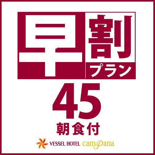 ★さき楽45★ 早めに予約してお得に宿泊【朝食付】