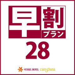 ★さき楽28★ 早めに予約してお得に宿泊【素泊り】