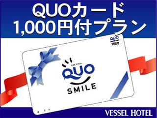 ★1000円分QUOカード付きプラン◆朝食付