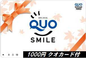 出張支援! クオカード(1000円分)付プラン