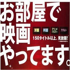 ルームシアター付プラン【150タイトル以上の映画を満喫♪】