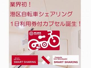 港区シェアサイクル1日利用券付きプラン【禁煙】