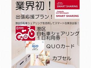 QUOカード+港区シェアサイクル1日利用券付きプラン【禁煙】