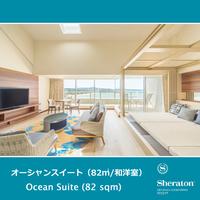 4室限定◆最上階オーシャンスイート(禁煙・82平米/和洋室)
