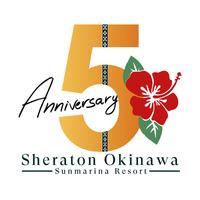 【5周年記念】シェラトン沖縄で遊び体験!期間限定連泊ステイ(朝食付)