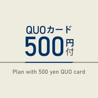 【出張応援】【QUOカード500円付】朝食無料♪