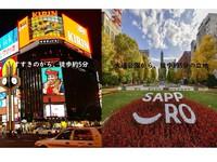 【秋冬旅セール】【素泊まり】すすきの駅、大通公園から徒歩5分!ビジネス、観光共に便利