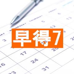 【7日前の早期予約が大変お得】早7(素泊り)
