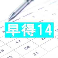 【14日前の早期予約が大変お得】早14(素泊り)