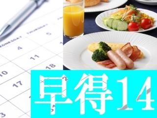 【14日前の早期予約が大変お得】早14(朝食付)