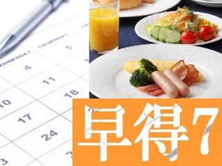 【7日前の早期予約が大変お得】早7(朝食付)