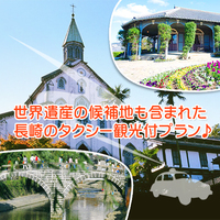 ◆【朝食付】世界遺産登録!(2時間コース)市内観光タクシーチャーター券付プラン